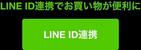 LINEID連携ボタン