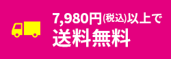 7980円以上購入で送料無料クーポン